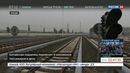 Новости на Россия 24 • Москва и Пекин развивают сотрудничество в метрострое