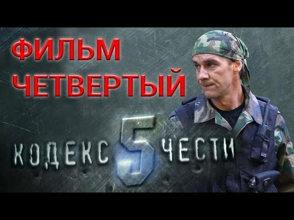 Кодекс чести 5 сезон 7 8 серии