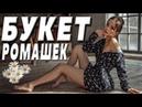 МЕЛОДРАМА БОМБА БУКЕТ РОМАШЕК Русские мелодрамы 2018 новинки фильмы 2018 HD