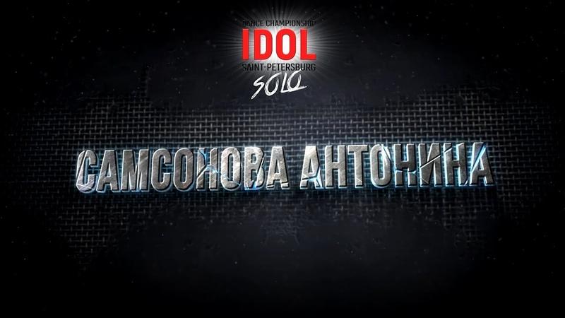 Самсонова Тоня - Choreo Solo - IDOL DANCE