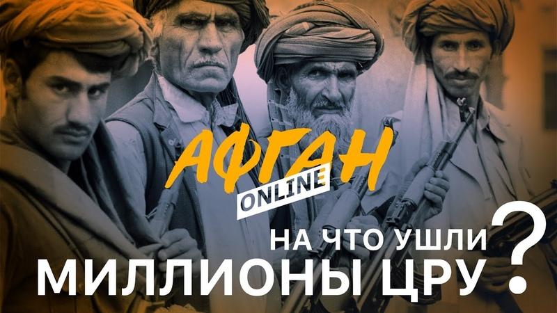 На что ушли миллионы ЦРУ Главный просчет Бжезинского 2 я серия Афган Online