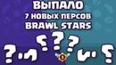 ВЫПАЛО 7 НОВЫХ ПЕРСОНАЖЕЙ БРАВЛЕРОВ ОТКРЫТИЕ 142 БРАВЛ БОКСОВ 16 БИГ БОКСОВ BRAWL STARS
