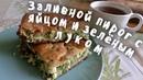 Вкусный, Нежный Заливной Пирог с Яйцом и Зеленым Луком/Рецепт очень Вкусного Теста на кефире.