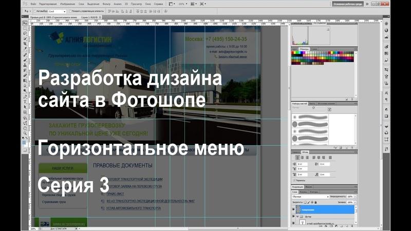 Дизайн сайта в photoshop по шагам. Горизонтальное меню