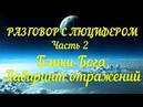 РАЗГОВОР С ЛЮЦИФЕРОМ Часть 2 Блики Бога Лабиринт отражений