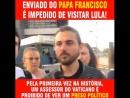 PRISÃO POLÍTICA DE LULA PREOCUPA O SUMO PONTÍFICE