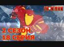 Железный Человек: Приключения в Броне 2 Сезон 18 Серия Железный Человек 2099