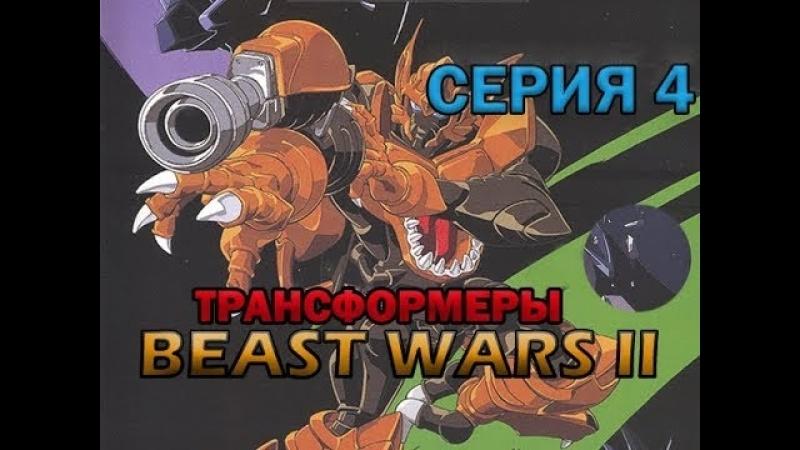 ТРАНСФОРМЕРЫ BEAST WARS II. СЕРИЯ 4 -Ловушка на озере! (РУССКАЯ ОЗВУЧКА)