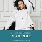 Оксана Ковалевская альбом Мальчик