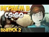Никита Пинки / Strelnikoff играет в CS:GO #2
