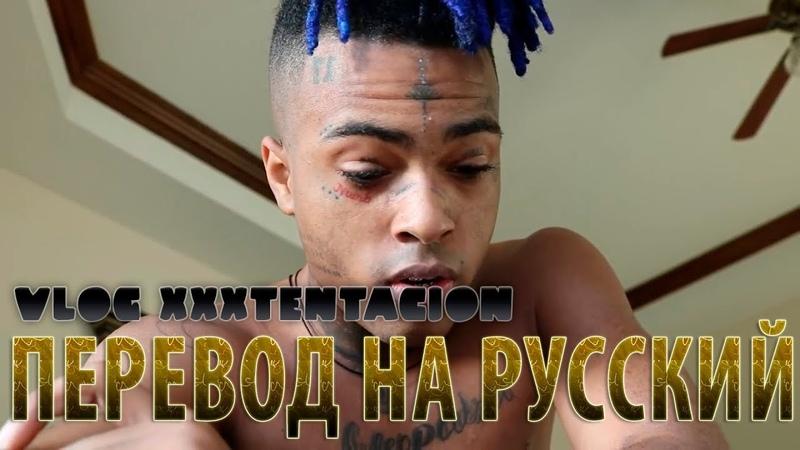 ПЕРЕВОД XXXTENTACION VLOG 1 [russian subtitles]