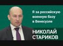 Николай Стариков Я сторонник открытия российской военной базы в Венесуэле ФАН ТВ