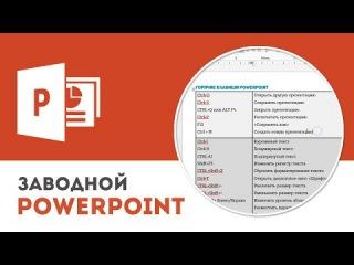 Горячие клавиши в Microsoft PowerPoint
