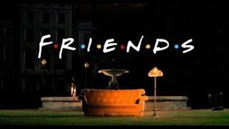 Friends версия 2019