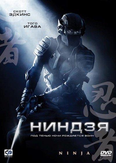 Ниндзя (2009)