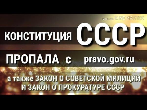 Конституцию СССР 1977г удалили с pravо.gov.ru а также закон о советской милиции и о прокуратуре СССР