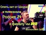 Новый хит от Шнура (группа Ленинград) и канала Россия 24. К финалу чемпионата мира по футболу 2018