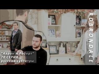 EMMERDALE: Аарон и Роберт   70 серия   субтитры