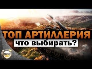 Топ артиллерия | что выбирать? | Worldoftanks [wot-vod.ru]