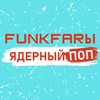 FUNKFARbl  ▌▌ФАНКФАРЫ ▌▌Party Band ▌▌