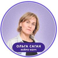 Логотип Ольга Саган. Квантовая трансформация реальности