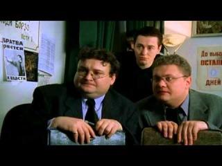2002 Сериал Бригада 14 серия