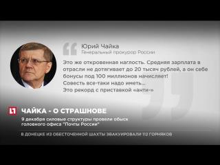 Юрий Чайка назвал зарплату главы