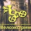 """Карельская лига велоэкстремалов """"Велоэкстрим"""""""