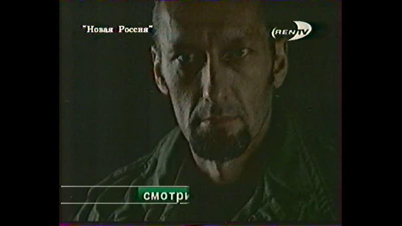 Анонсы т/с Двое, Секретные материалы (REN-TV, 06.01.1998)