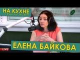 Елена Байкова в кулинарном шоу Елены Усановой на Весна FM