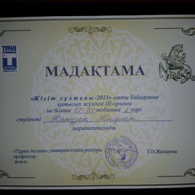 Жасулан Жанузаков, 14 апреля 1995, Москва, id189513047