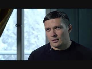 Интервью Александра Усика для #videoboxing
