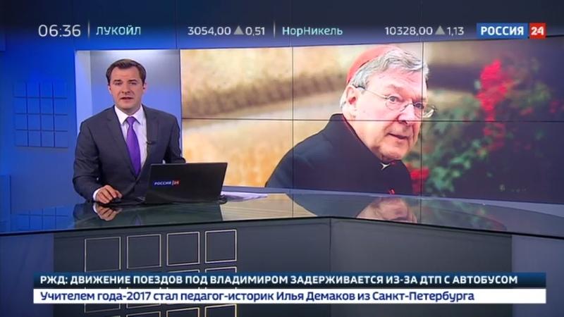 Новости на Россия 24 • 76-летнего казначея Ватикана обвинили в преступлениях сексуального характера