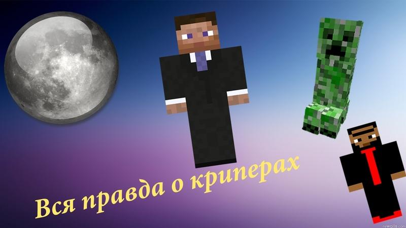 Вся правда о криперах! [Minecraft](Пародия)