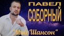 Павел Соборный Налей стакан