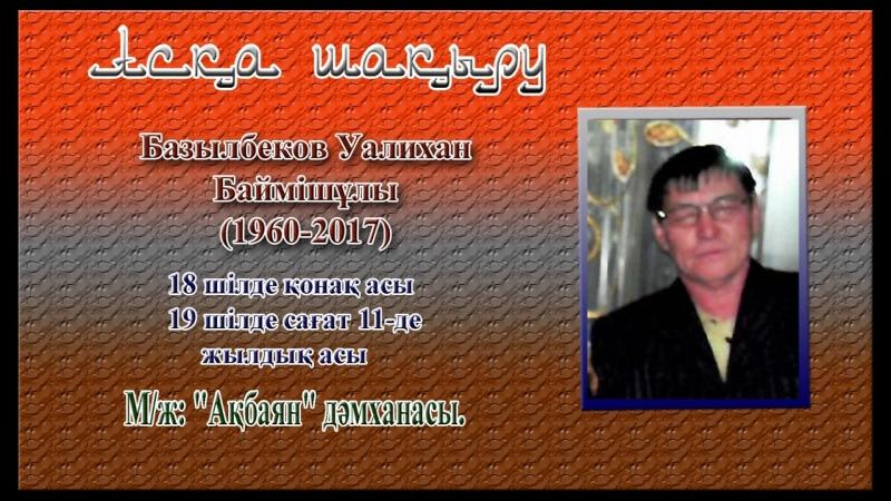 Түркістан_асқа шақыру Базылбеков Уалихан