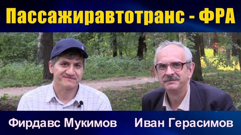 Пассажиравтотранс ФРА О борьбе рабочих Фирдавс Мукимов и Иван Герасимов 10 08 2018