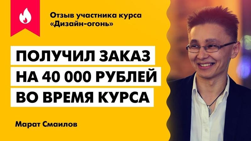 Получил заказ на 40 000 рублей во время курса. Отзыв участника курса «Дизайн-огонь» Марата Смаилова