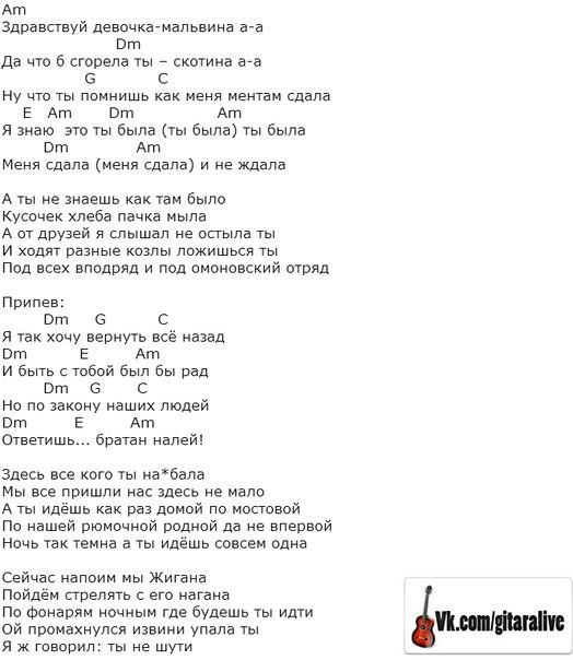 babi-blyadi-akkordi