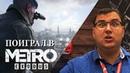 Поиграл в Metro Exodus - претендент на Игру Года, ваш S.T.A.L.K.E.R. 2. Про геймплей Метро Исход
