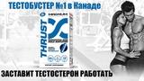 Magnum Thrust заставит тестостерон работать Магнум Траст