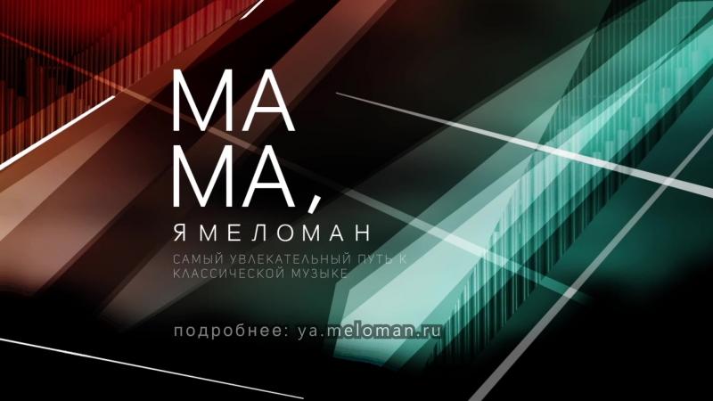 Концерт Мама я меломан 20 октября