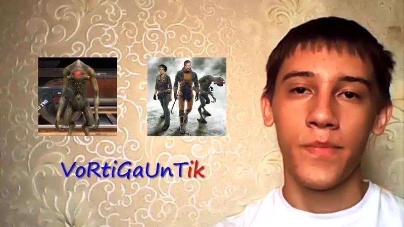 [Подкаст] Завершение Half-Life (02.10.2014) [RUS]