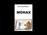 Монах поэма Александр Пушкин читает Павел Беседин