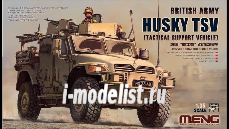 Обзор содержимого коробки сборной масштабной модели фирмы Meng: британский бронеавтомобиль Husky TSV в 1/35 масштабе. Автор и ведущий: Александр Киселев. i-modelist.ru/goods/model/tehnika/727/728/52056.html