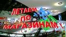 Микроквадрокоптер летает по магазинам в торговом центре (HD Tiny Whoop shopping)