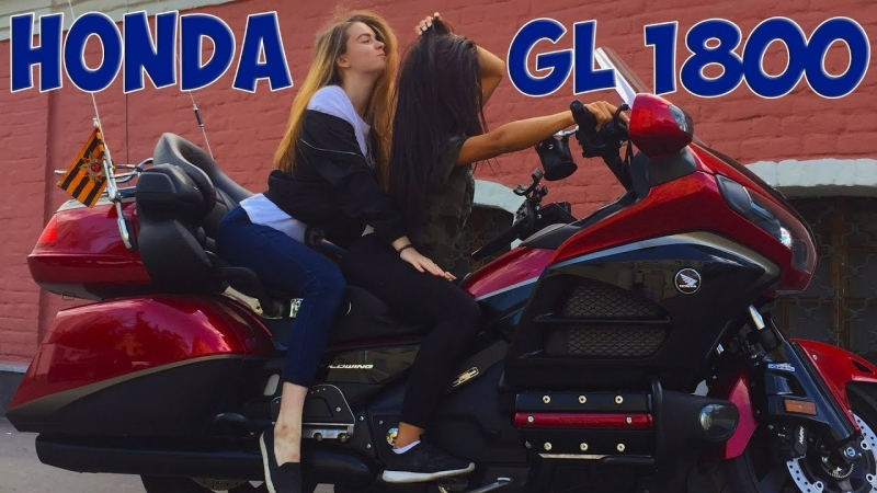 [Explosive Mike] У тебя есть Голда - я скажу тебе ДА   Honda GL1800 GoldWing   Самый комфортный мотоцикл