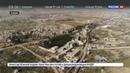 Новости на Россия 24 • Военный корреспондент погиб в Восточной Гуте