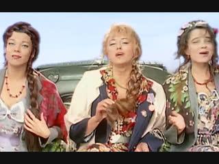 Вот кто-то с горочки спустился - Наташа Королёва, Алёна Апина, Лада Дэнс (Старые песни о главном - 1 1995) (Б. Терентьев - нар.)