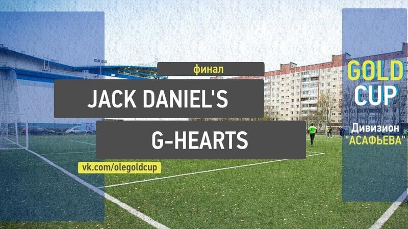 Ole Gold Cup 7x7 VII сезон АСАФЬЕВА Финал Jack Daniels G Hearts